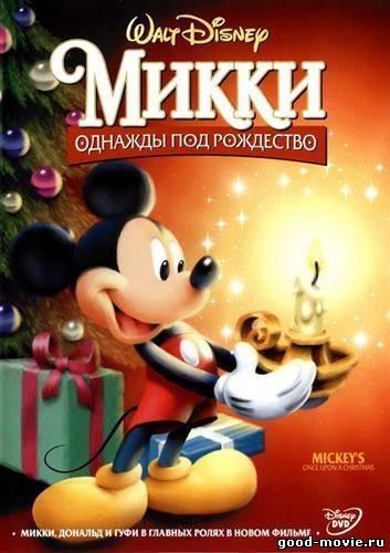 Постер Микки: Однажды под Рождество