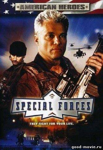 Постер Американский спецназ