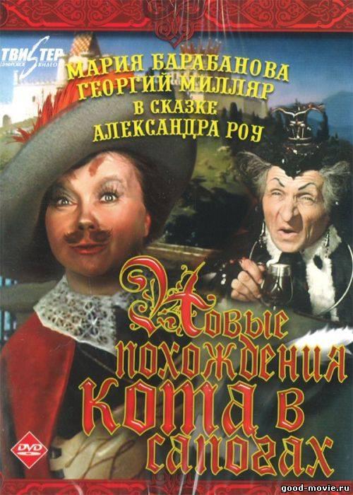 Постер Новые похождения кота в сапогах