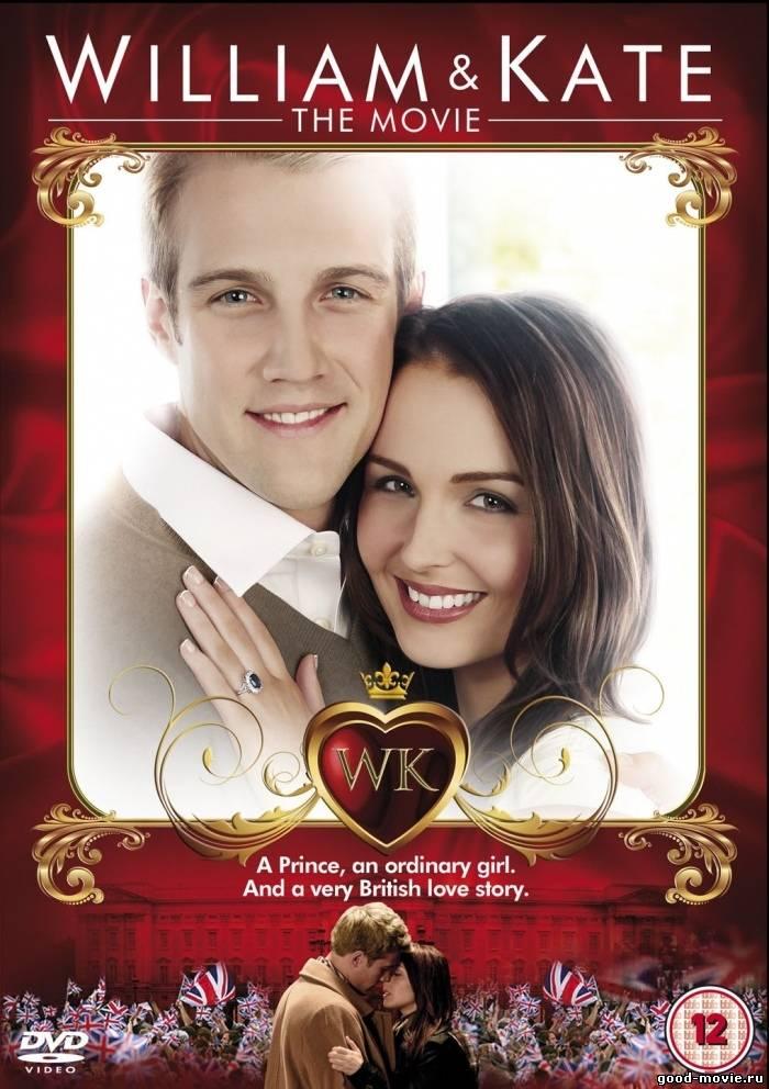 Постер Уильям и Кейт