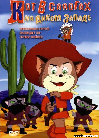 Постер Возвращение кота в сапогах