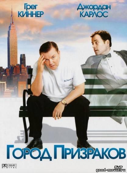 Постер Город призраков (мелодрама, 2008)