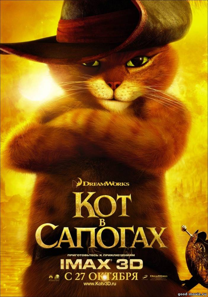 смотреть в онлайн советский мультфильм кот в сапогах