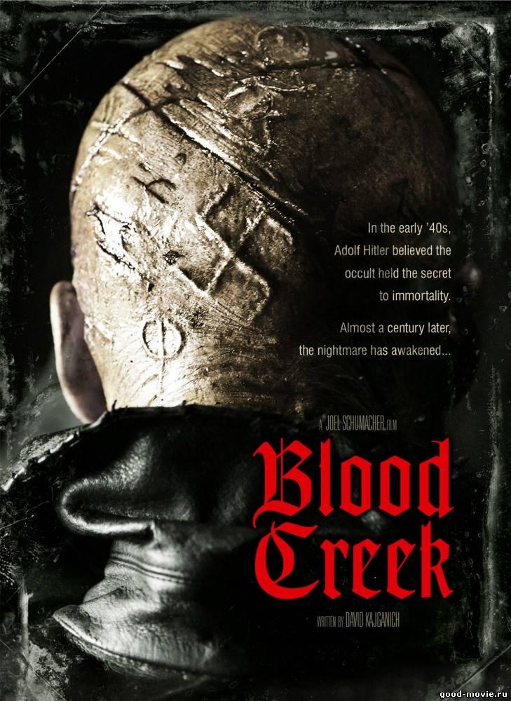 Постер Кровавый ручей