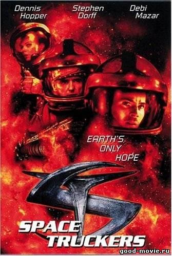 Постер Космические дальнобойщики