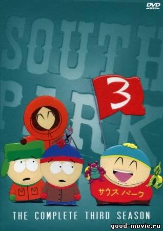 Постер Южный Парк (3 сезон)