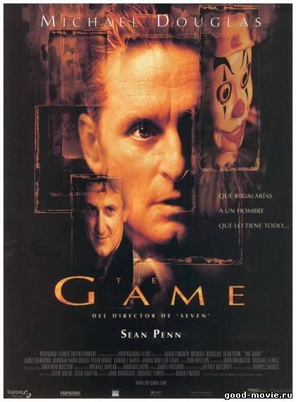 Постер Игра (Дэвид Финчер, 1997)