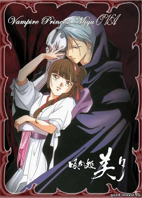 Постер Принцесса-вампир Мию