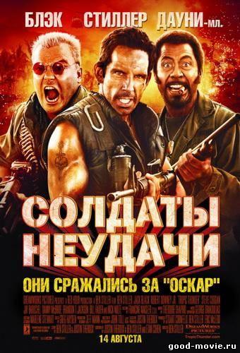 Постер Солдаты неудачи