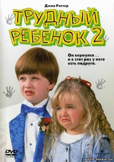 Постер Трудный ребенок 2