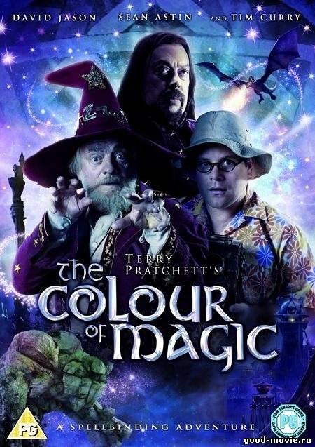 Постер Цвет волшебства Терри Пратчетта