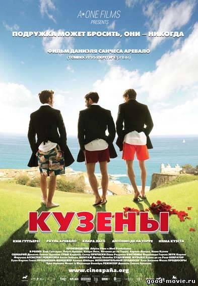 Постер Кузены (Испания, 2010)