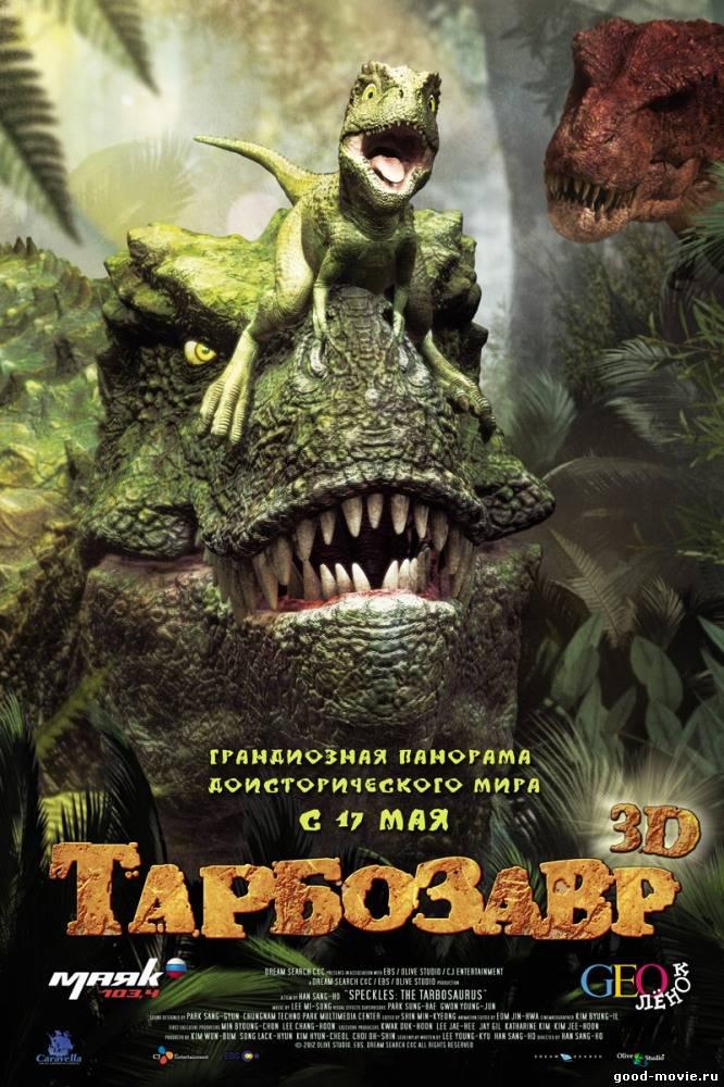 Постер Тарбозавр 3D