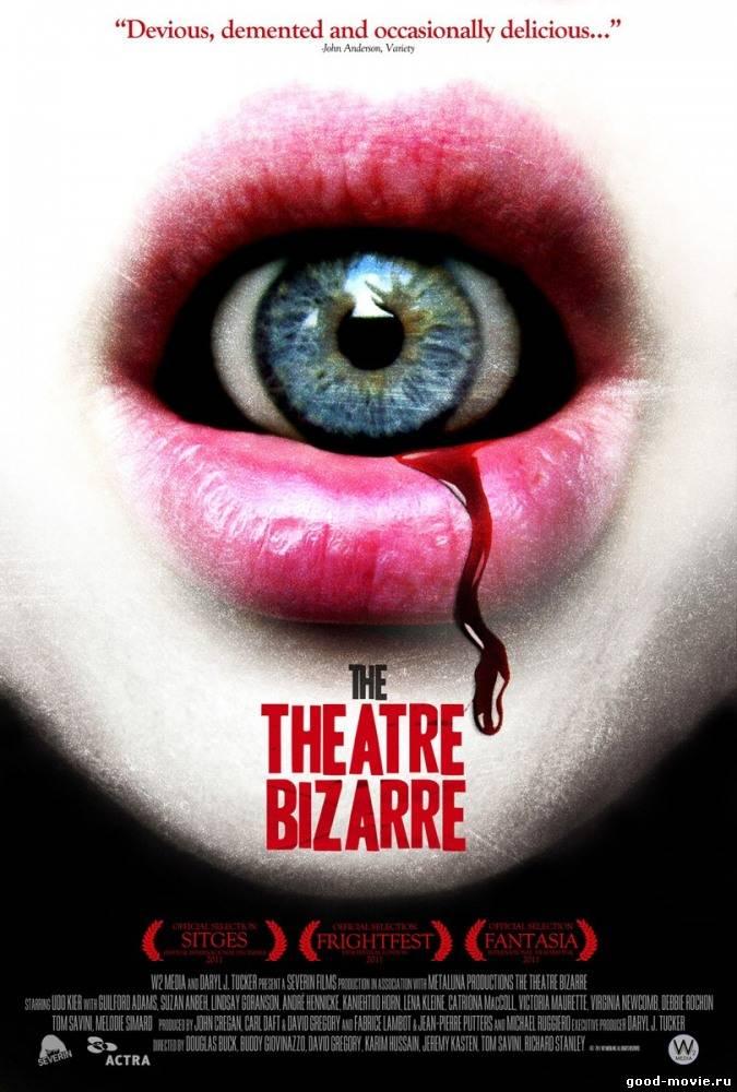 Постер Театр абсурда