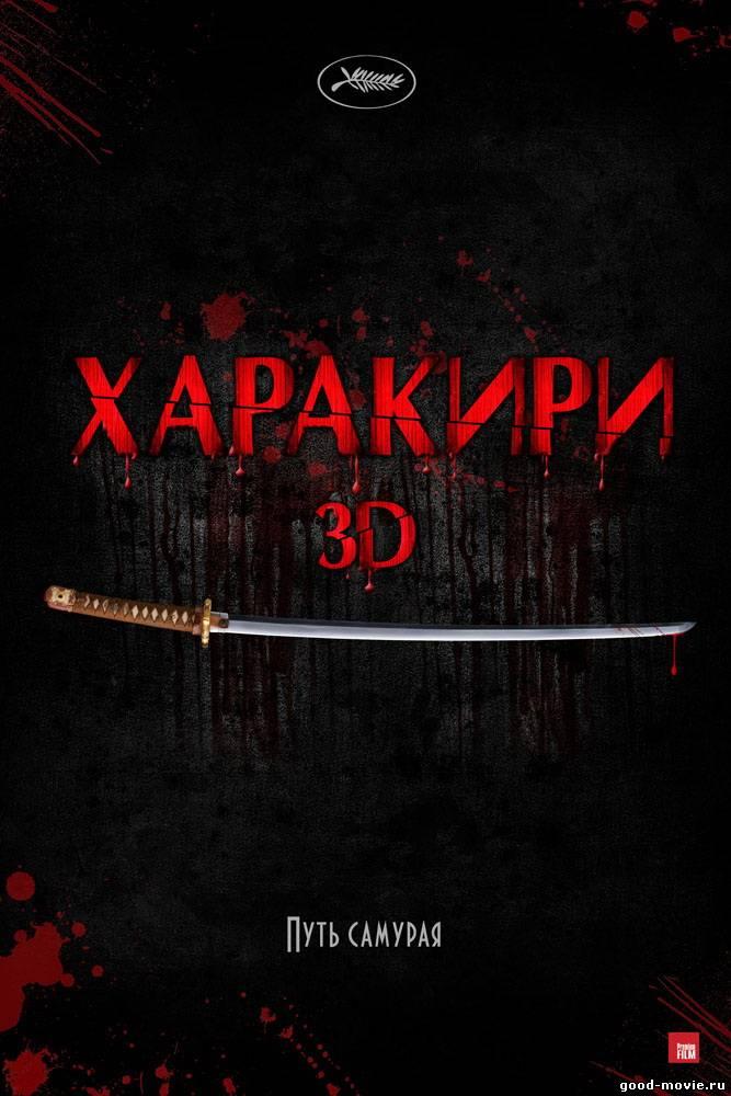 Постер Харакири 3D