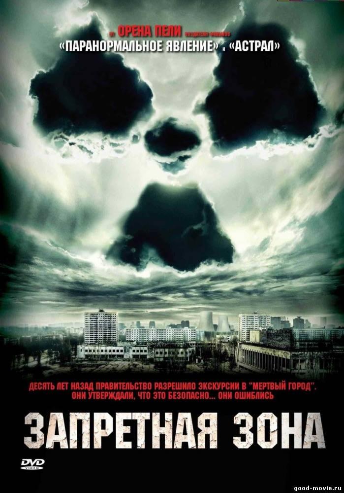 Постер Запретная зона (ужасы, 2012)