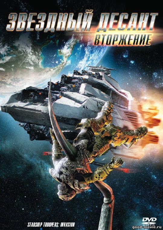 Постер Звездный десант: Вторжение