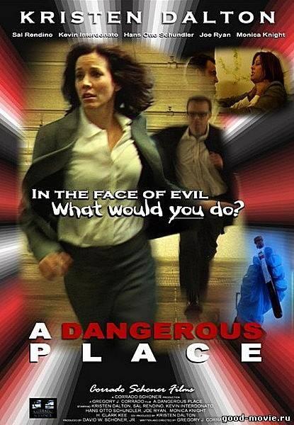 Постер Опасное место
