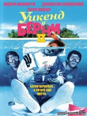 Постер Уик-энд у Берни 2