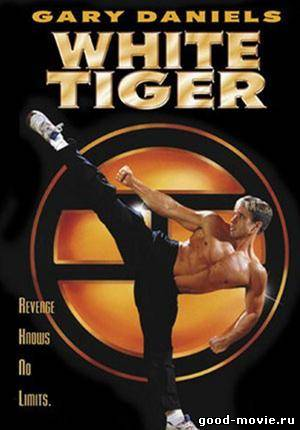 смотреть бесплатно белый тигр: