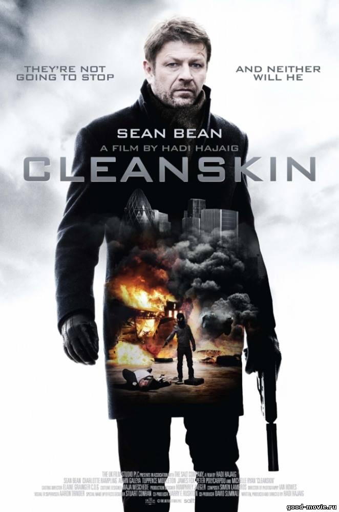 Постер Чистая кожа