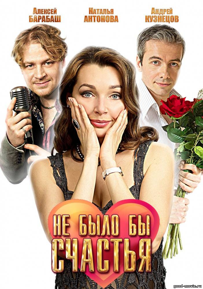Российские мелодрамы смотреть онлайн бесплатно 1 фотография