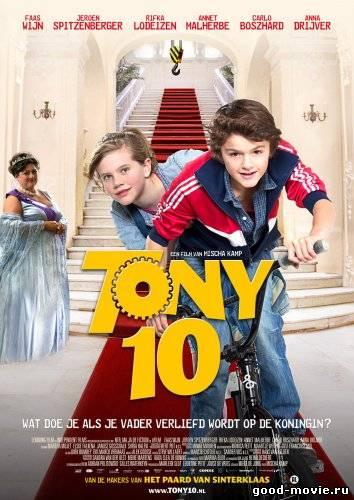 Постер Тони 10