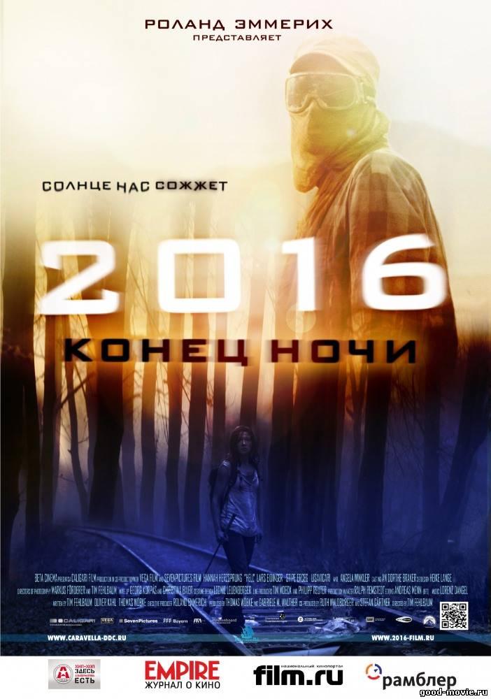 Постер 2016: Конец ночи