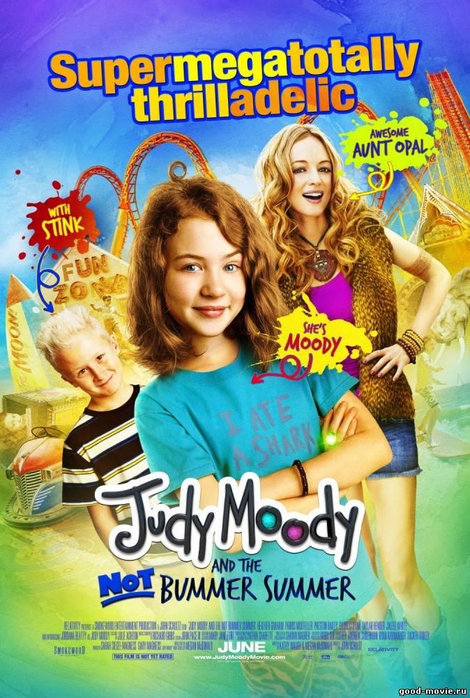 Постер Джоди Моди и нескучное лето