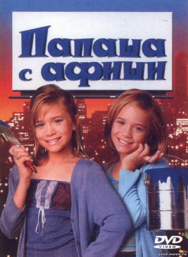 Постер Папаша с афиши