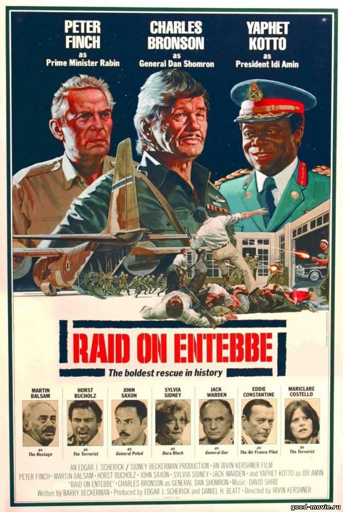 Постер Рейд на Энтеббе