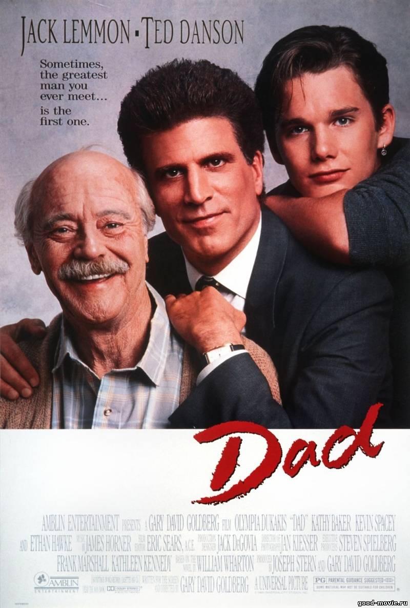 Постер Папа (Джек Леммон, 1989)
