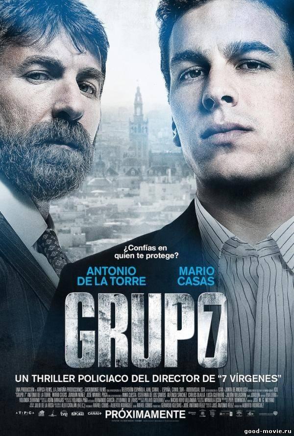 Постер Группа 7 (Седьмая группа)