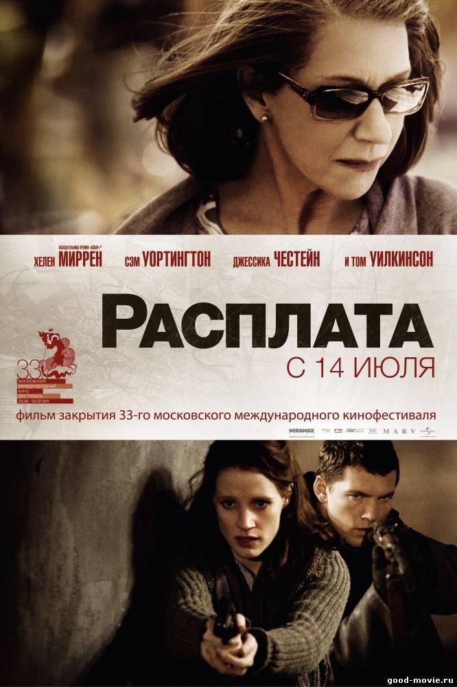Постер Расплата (2010)