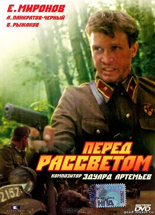 Постер Перед рассветом (советский боевик, 1989)
