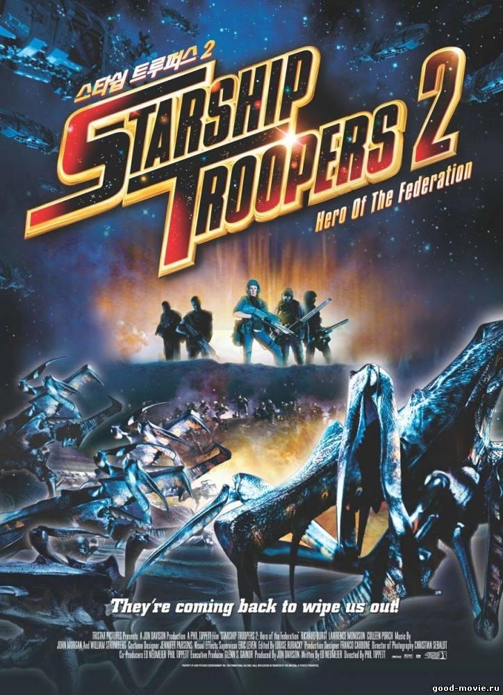 Постер Звездный десант 2: Герой федерации