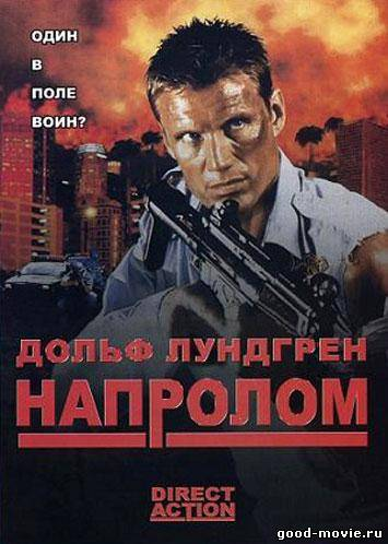 Постер Напролом (Дольф Лундгрен, 2004)