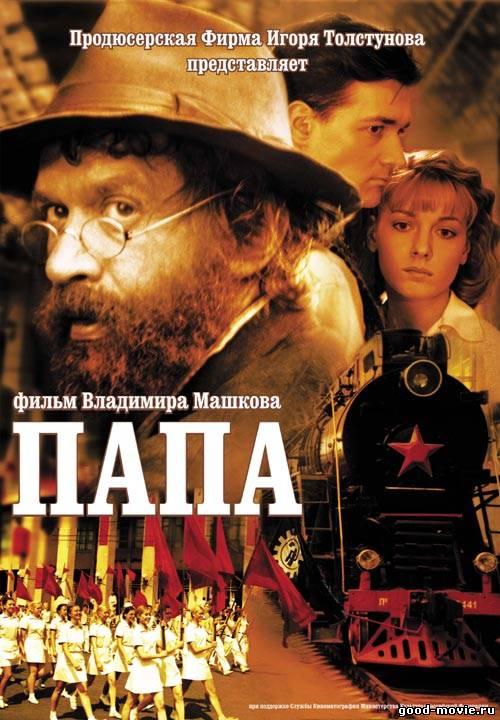 Постер Папа (российская драма, 2004)