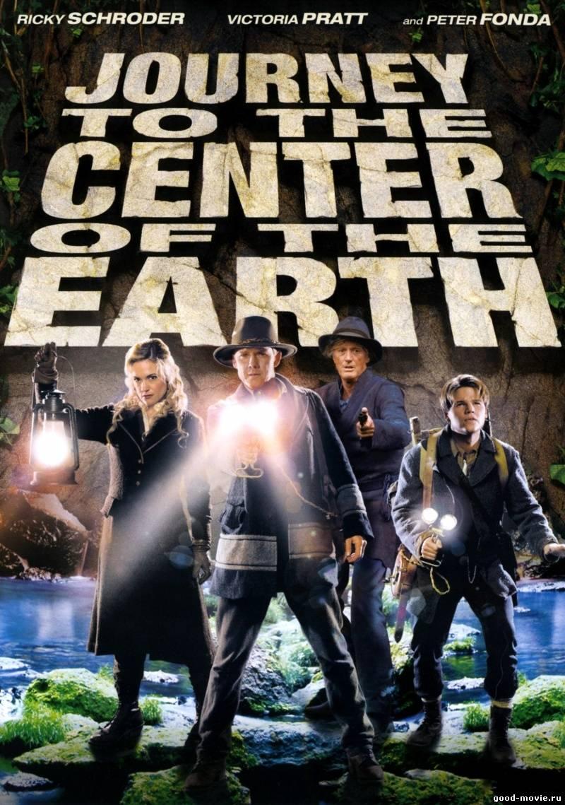 смотреть бесплатно путешествие к центру земли онлайн: