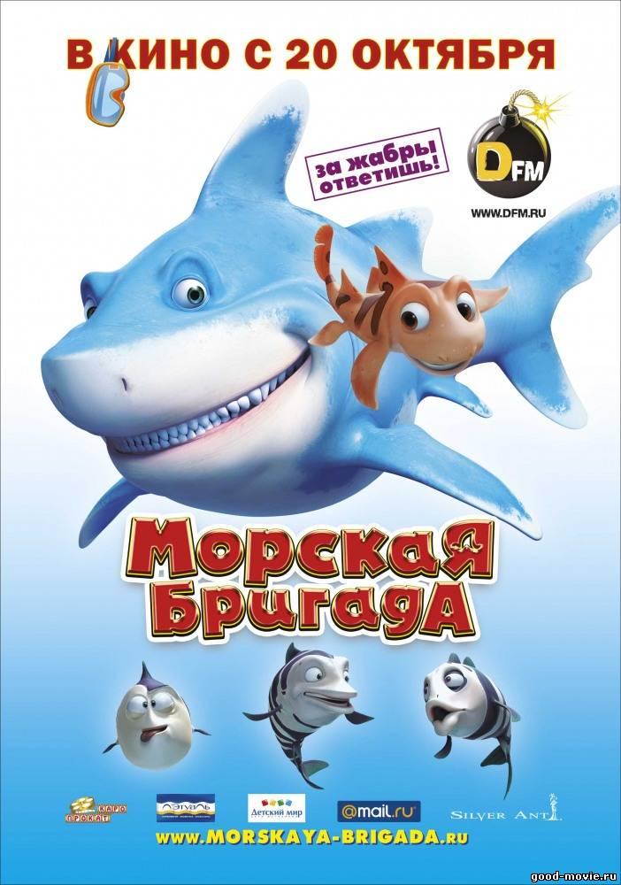 Постер Морская бригада