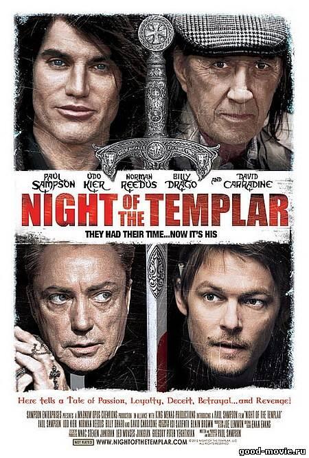 Постер Ночь тамплиера