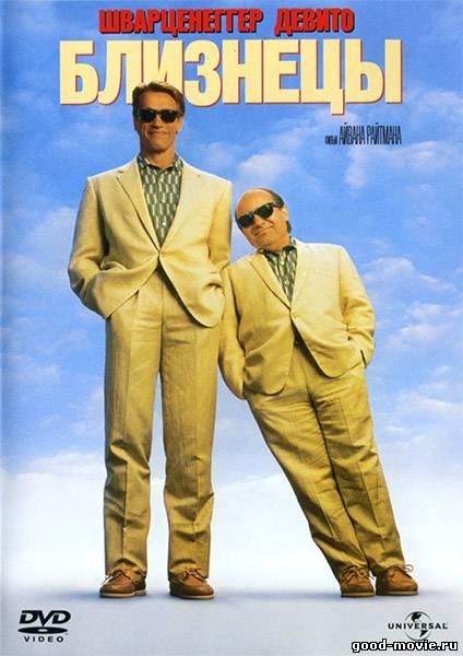 Постер Близнецы (Арнольд Шварценеггер, Дэнни ДеВито, 1988)
