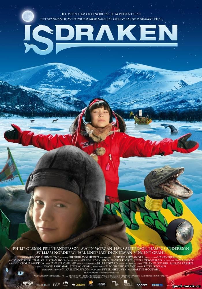 Постер Ледяной дракон