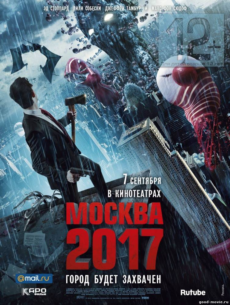 Постер Москва 2017