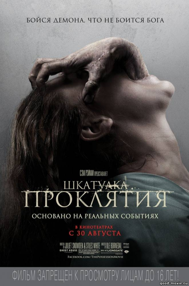 Постер Шкатулка проклятия