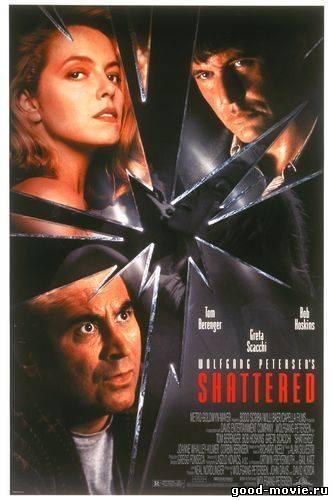 Постер Вдребезги (США, 1991)