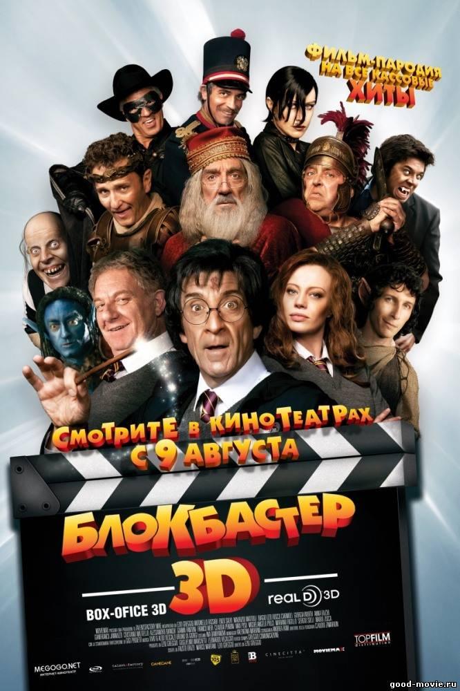 Постер Блокбастер 3D