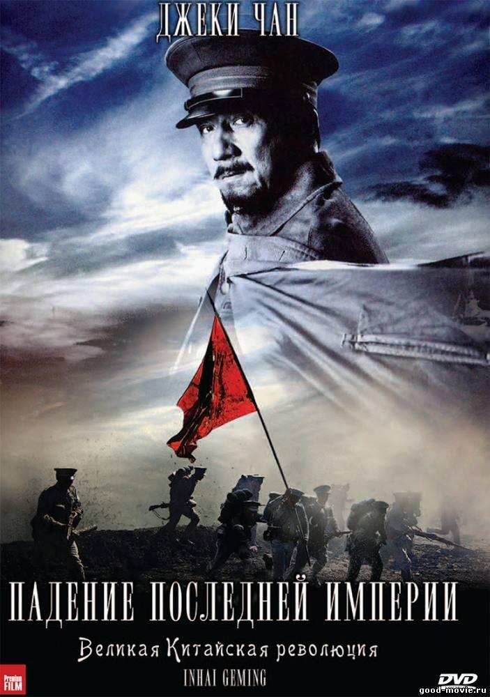 Постер Падение последней империи