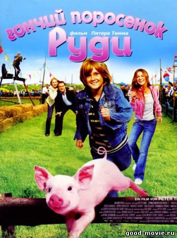 Постер Руди – гончий поросенок