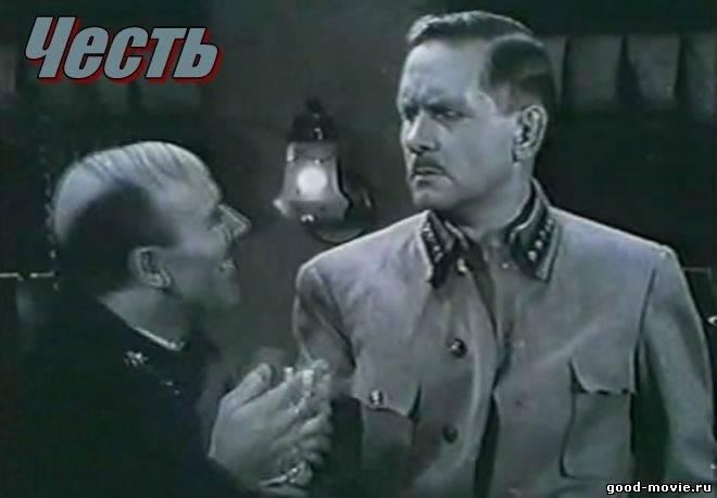 Постер Честь (СССР, 1938)